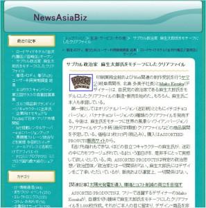 newsasiabiz