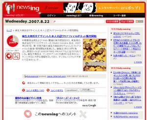 newsing-2
