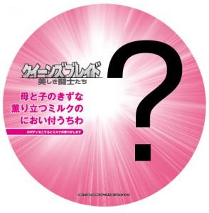 uchiwa_omote_ol_cs3