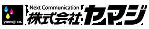 株式会社ヤマジ コミュニケーションの楽しさを印刷で