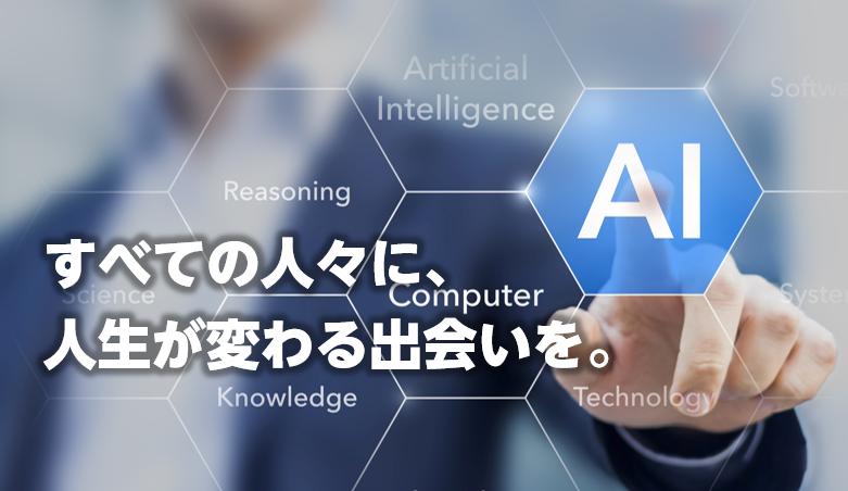 AI(パーソナライズ)DMバナー